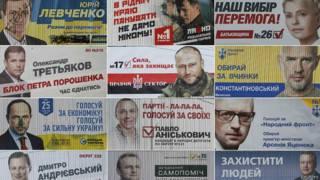 Коллаж из предвыборных плакатов на Украине