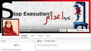 """Страница правозащитной кампании на """"Фейсбуке"""""""