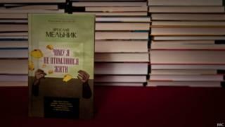 """Книга Ярослава Мельника """"Чому я не втомлююся жити"""""""