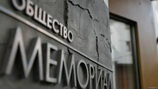 "Табличка на здании общества ""Мемориал"""