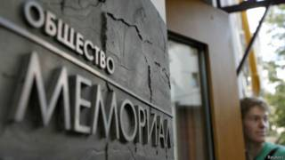 "Офис ""Мемориала"" в Москве"