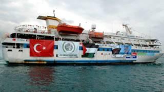 तुर्की का मावी मारमारा जहाज़