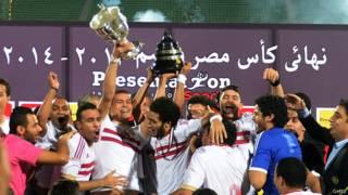 لاعبو الزمالك يحتفلون بحصولهم على كأس مصر