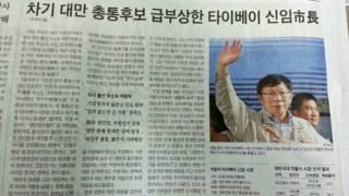 韩国《朝鲜日报》报道柯文哲当选台北市长(BBC中文网图片1/12/2014)