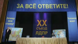 съезд ЛДПР