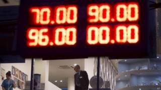 Электронное табло показывает курсы рубля к доллару и евро (Москва, 16 декабря 2014 г.)
