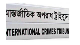 international war crime tribunal