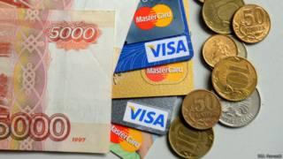 Карты Visa и Mastercard, наличные рубли и копейки