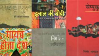 हिन्दी उपन्यास 2014