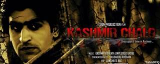 कश्मीरी सिनेमा 'कश्मीर चलो'