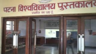 पटना विश्वविद्यालय पुस्तकालय
