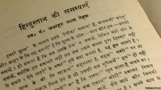 हिंदी, भाषा