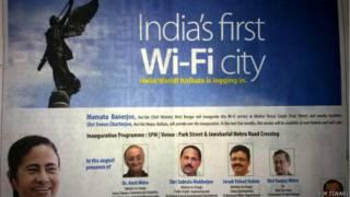 कोलकाता के अख़बार में छपा विज्ञापन