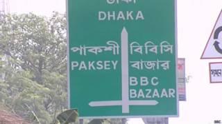 बांग्लादेश में है बीबीसी बाज़ार