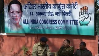 कांग्रेस कमिटी दफ्तर