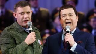 Кобзон та Захарченко