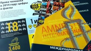 Доклад Amnesty International по итогам 2014 года