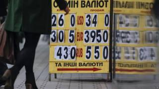 Обмен валюты в Киеве