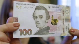 200 гривень старого зразка