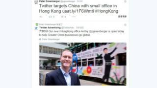 推特公司于2015年3月宣布成立香港办公室(资料图片)。