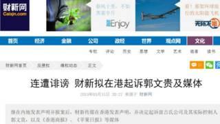 北京財新傳媒周二(3月31日)在網站發出的公告截圖。
