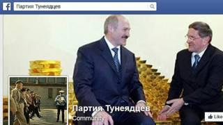 """""""Партия тунеядцев"""" в Facebook"""