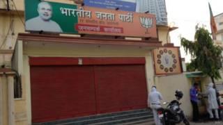 भारतीय जनता पार्टी कार्यालय