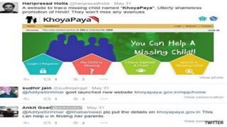 खोया-पाया वेबसाइट पर ट्वीट