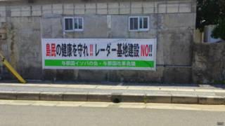 反对设立雷达站的标语