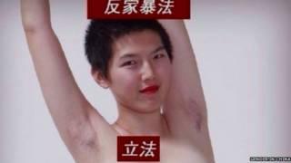 Инициатива китайской феминистки