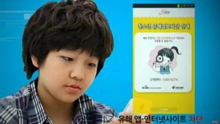 Anuncio de la aplicación Sheriff Inteligente, de Corea del Sur