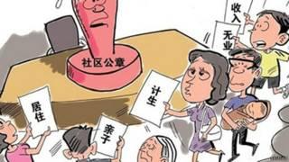 大家談中國:對「奇葩」證明說不,取消應加緊速度