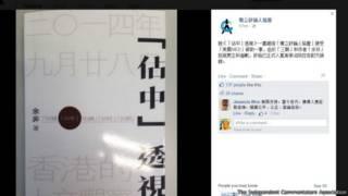 香港獨立評論人協會昨日入稟高等法院,控告三聯書店及《「佔中」透視》作者餘非誹謗。