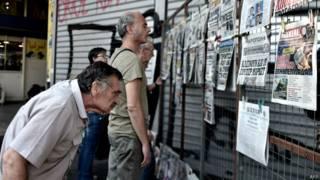 Греки у газетного стенда