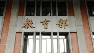 台灣教育部