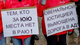 Митинг противников ювенальной юстиции в Москве