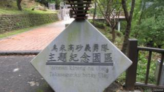 高砂義勇隊紀念園區雖然位於知名的烏來風景區,但是到園區的遊客卻不多。