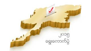 myanmar_election_logo_