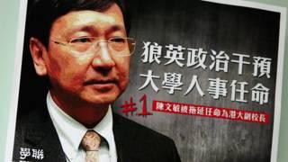 香港大学法律学院前院长陈文敏