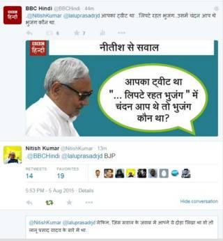 नीतीश कुमार का ट्वीट