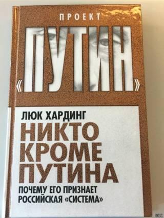"""Книга """"Никто кроме Путина"""""""
