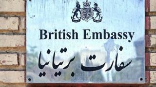 Посольство Британии в Тегеране