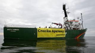 Арктик Санрайз
