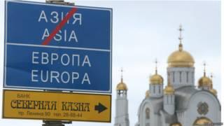 Знак на условной границе между Европой и Азией вблизи Магнитогорска, Челябинская область