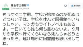 Tuíte em japonês