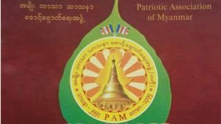 Ma Ba Tha Logo