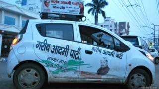 ग़रीब आदमी पार्टी बिहार के चुनाव मैदान में