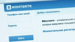 """Главная страница сети """"ВКонтакте"""""""