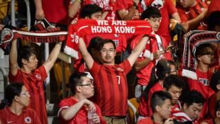 香港對卡塔爾比賽中的香港球迷
