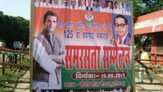 चंपारण के रामनगर में कांग्रेस की रैली की तैयारियां